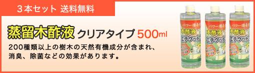 3本セット 送料無料 蒸留木酢液クリアタイプ500ml