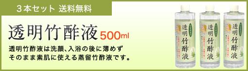 3本セット 送料無料 透明竹酢液500ml